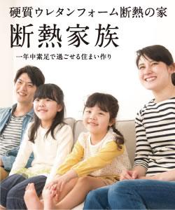硬質ウレタンフォーム断熱の家 断熱家族